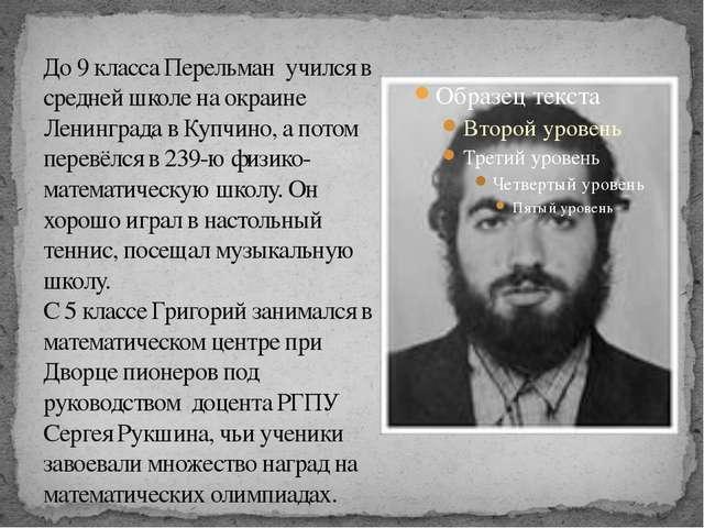 До 9 класса Перельман учился в средней школе на окраине Ленинграда в Купчино,...