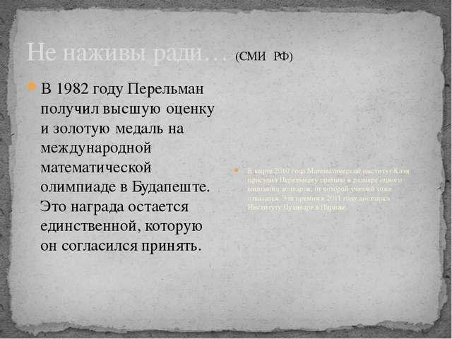 Не наживы ради… (СМИ РФ) В 1982 году Перельман получил высшую оценку и золоту...