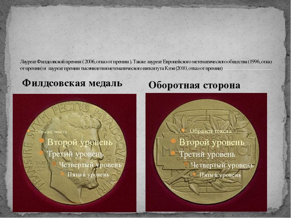 Филдсовская медаль Лауреат Филдсовской премии ( 2006, отказ от премии ). Такж...