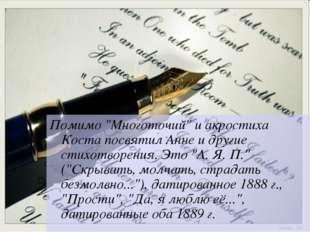 """Помимо """"Многоточий"""" и акростиха Коста посвятил Анне и другие стихотворения. Э"""