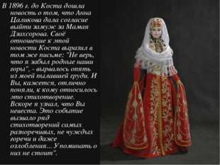 В 1896 г. до Коста дошла новость о том, что Анна Цаликова дала согласие выйти