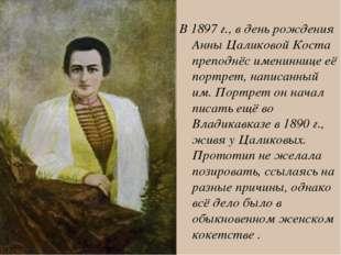 В 1897 г., в день рождения Анны Цаликовой Коста преподнёс имениннице её порт