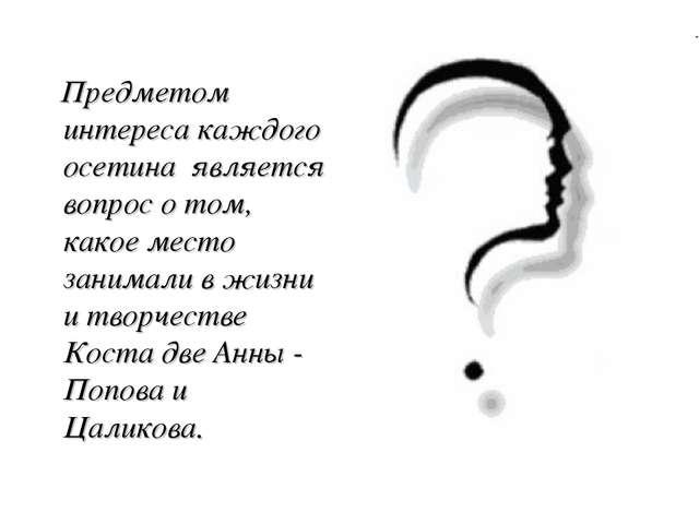 Предметом интереса каждого осетина является вопрос о том, какое место занима...