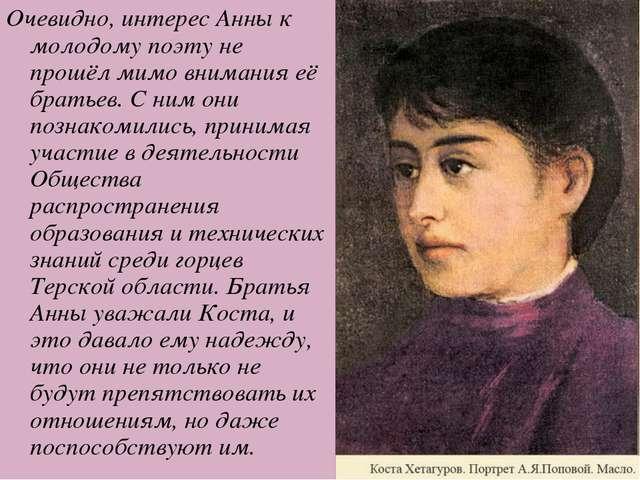 Очевидно, интерес Анны к молодому поэту не прошёл мимо внимания её братьев. С...