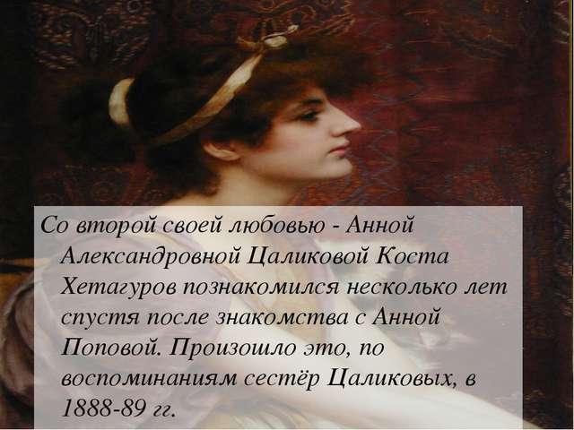 Со второй своей любовью - Анной Александровной Цаликовой Коста Хетагуров позн...