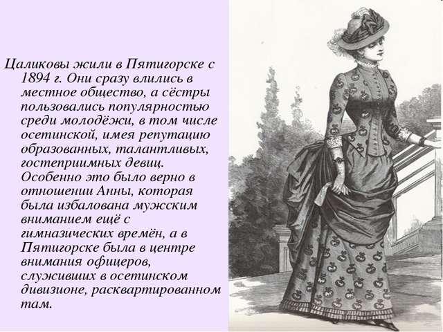 Цаликовы жили в Пятигорске с 1894 г. Они сразу влились в местное общество, а...