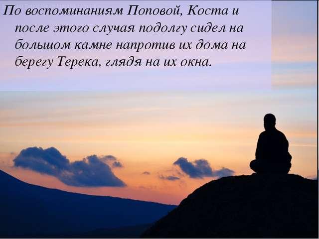 По воспоминаниям Поповой, Коста и после этого случая подолгу сидел на большом...