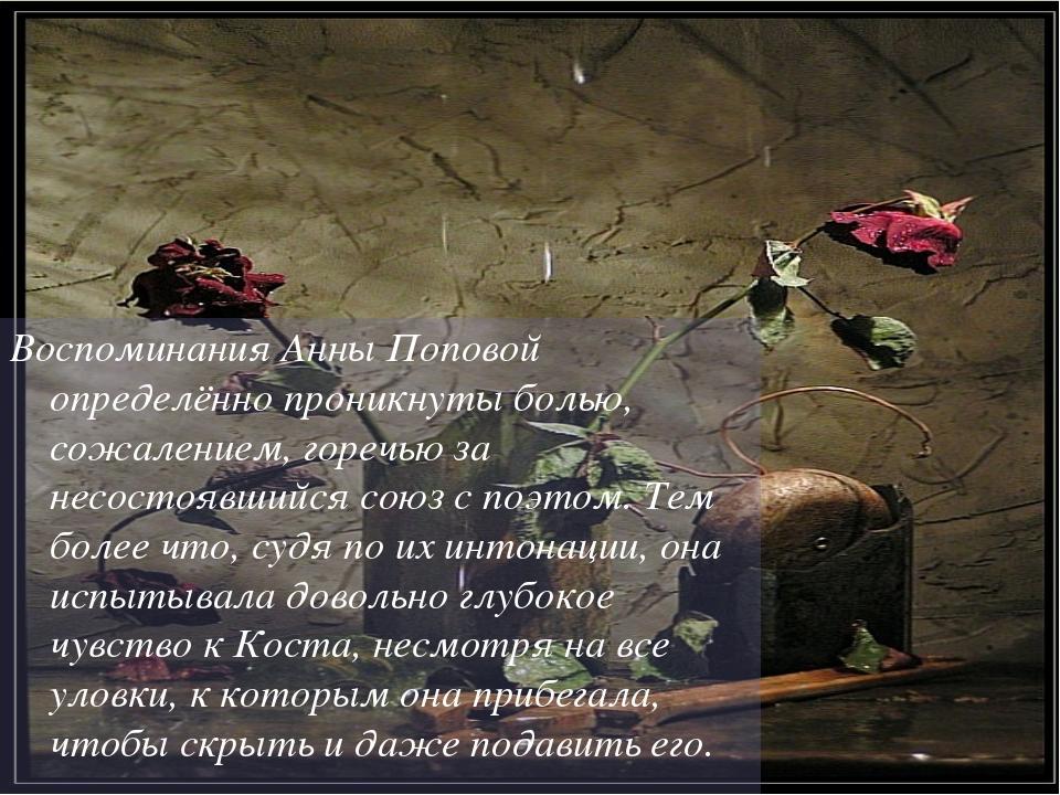 Воспоминания Анны Поповой определённо проникнуты болью, сожалением, горечью з...