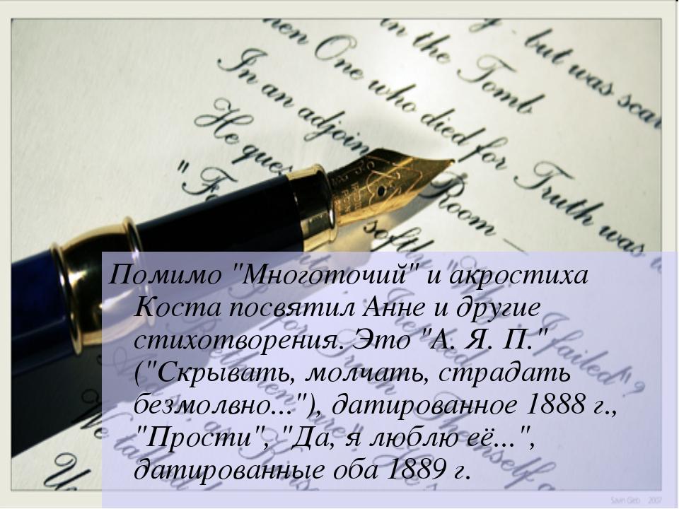 """Помимо """"Многоточий"""" и акростиха Коста посвятил Анне и другие стихотворения. Э..."""
