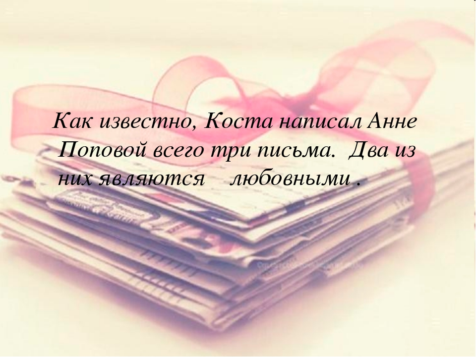 Как известно, Коста написал Анне Поповой всего три письма. Два из них являют...