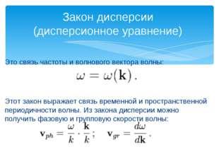 Это связь частоты и волнового вектора волны: Этот закон выражает связь времен