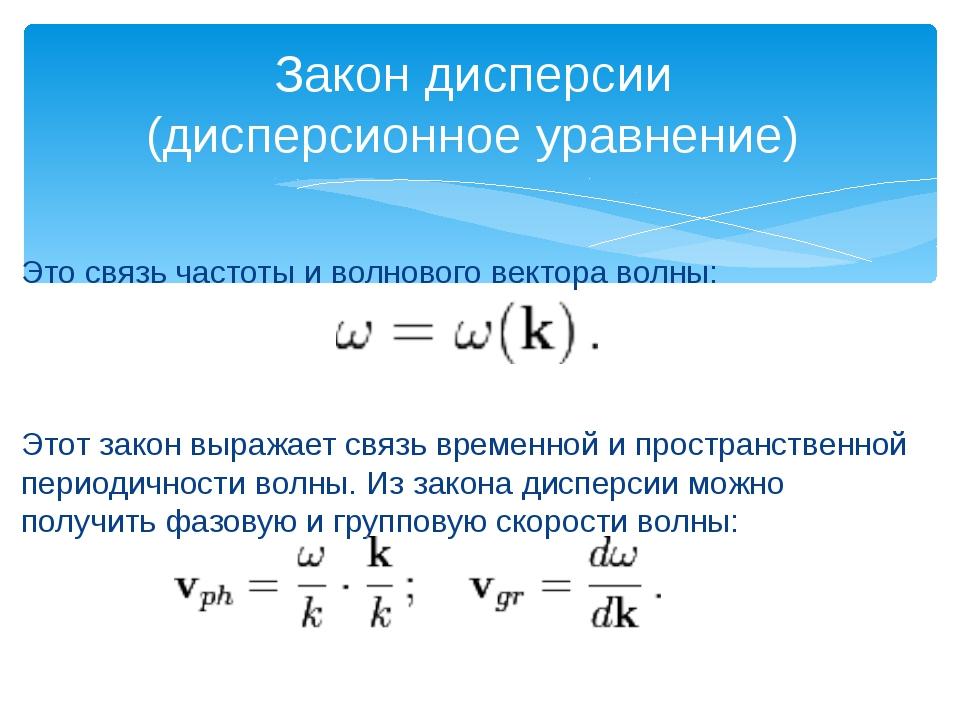 Это связь частоты и волнового вектора волны: Этот закон выражает связь времен...