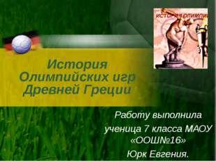 История Олимпийских игр Древней Греции Работу выполнила ученица 7 класса МАОУ