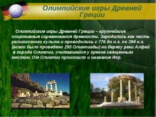 Олимпийские игры Древней Греции Олимпийские игры Древней Греции – крупнейшие