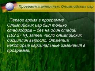 Программа античных Олимпийских игр Первое время в программе Олимпийских игр б