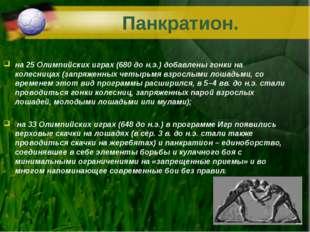 Панкратион. на 25 Олимпийских играх (680 до н.э.) добавлены гонки на колесниц