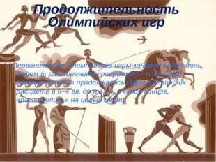 Продолжительность Олимпийских игр Первоначально Олимпийские игры занимали оди