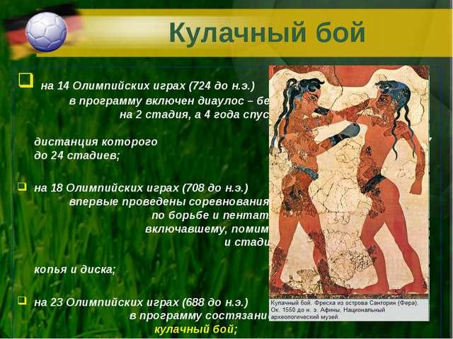 Кулачный бой на 14 Олимпийских играх (724 до н.э.) в программу включен диауло...
