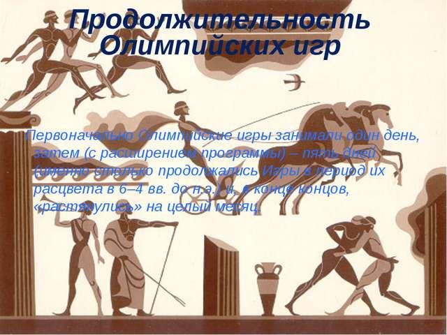 Продолжительность Олимпийских игр Первоначально Олимпийские игры занимали оди...