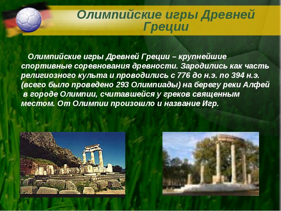 Олимпийские игры Древней Греции Олимпийские игры Древней Греции – крупнейшие...