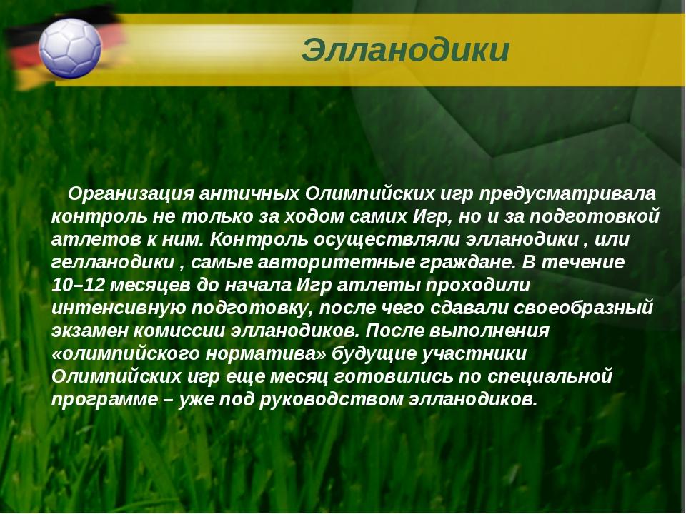 Элланодики Организация античных Олимпийских игр предусматривала контроль не т...