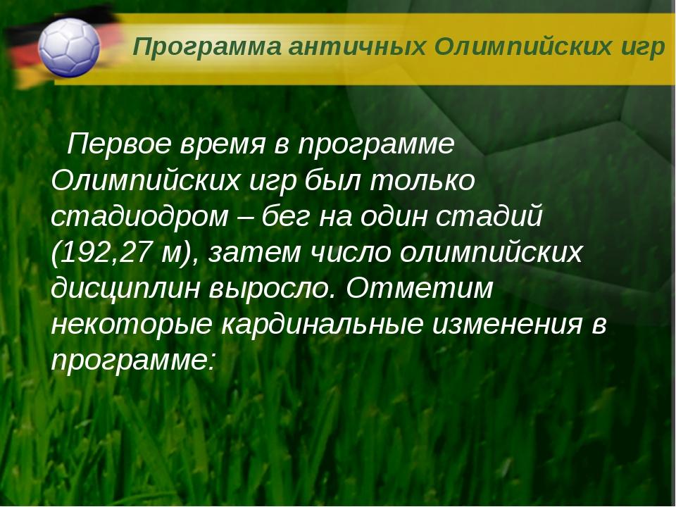 Программа античных Олимпийских игр Первое время в программе Олимпийских игр б...