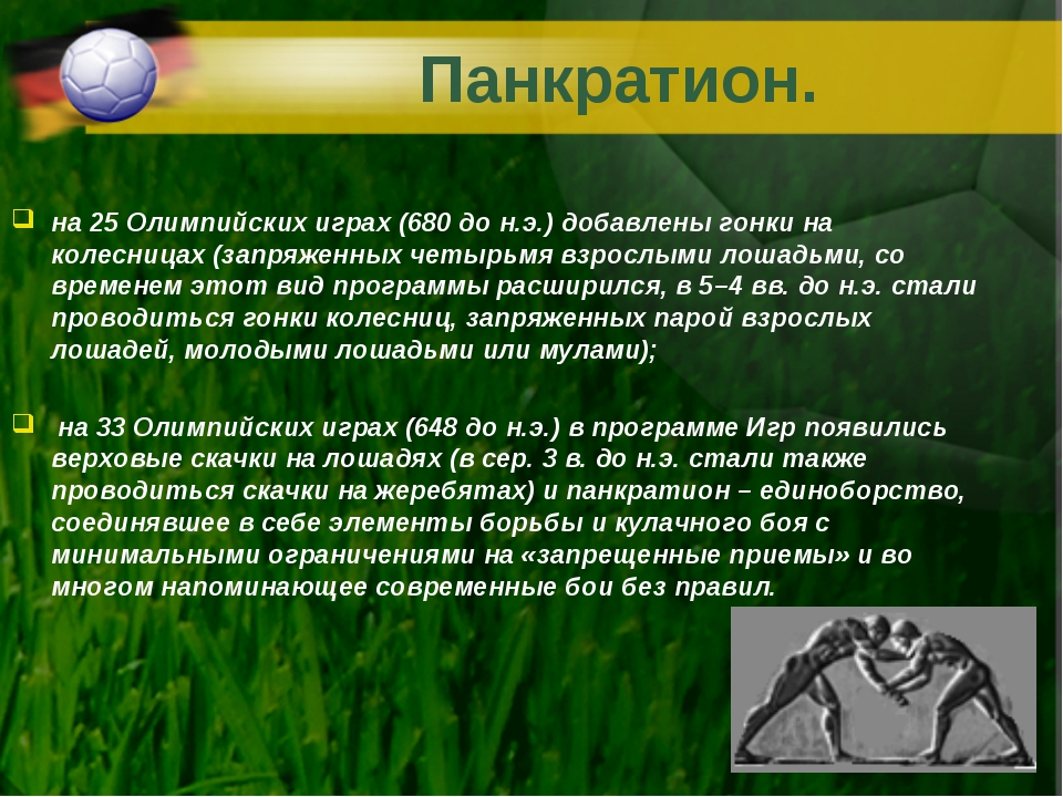 Панкратион. на 25 Олимпийских играх (680 до н.э.) добавлены гонки на колесниц...