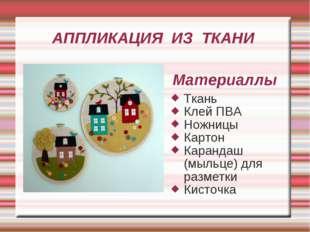 Материаллы Ткань Клей ПВА Ножницы Картон Карандаш (мыльце) для разметки Кисто