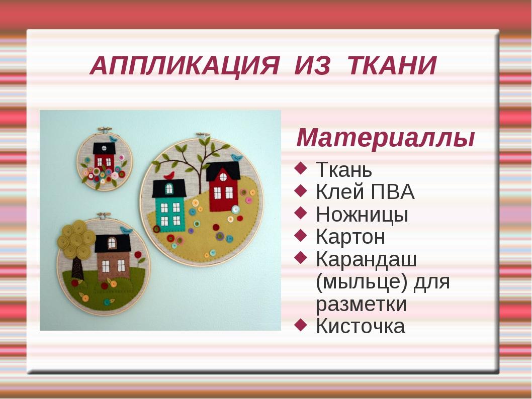 Материаллы Ткань Клей ПВА Ножницы Картон Карандаш (мыльце) для разметки Кисто...
