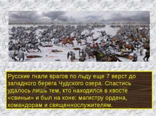 Русские гнали врагов по льду еще 7 верст до западного берега Чудского озера.