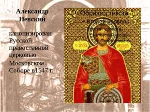 Александр Невский канонизированРусской православной церковью Московском Собо