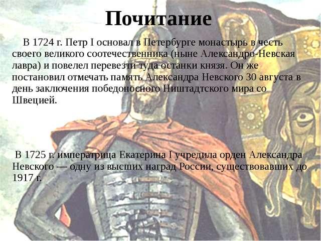 Почитание В 1724 г.Петр Iосновал в Петербурге монастырь в честь своего вели...