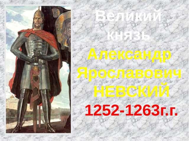 Великий князь Александр Ярославович НЕВСКИЙ 1252-1263г.г.
