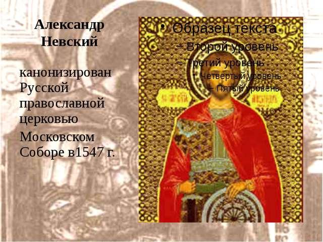 Александр Невский канонизированРусской православной церковью Московском Собо...