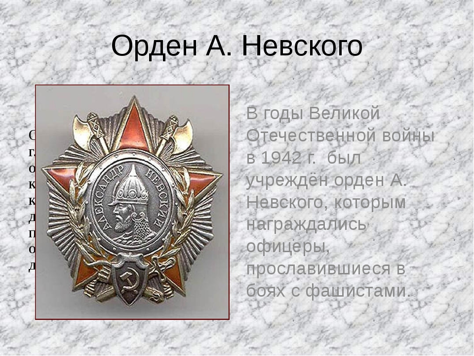 Орден А. Невского  Во время Великой Отечественной войны в 1942 г. был учр...