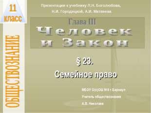 § 23. Семейное право Презентации к учебнику Л.Н. Боголюбова, Н.И. Городецкой,