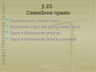§ 23. Семейное право Правовая связь членов семьи Вступление в брак или растор