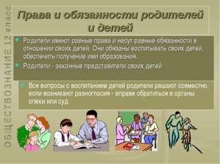 Права и обязанности родителей и детей Все вопросы с воспитанием детей родител