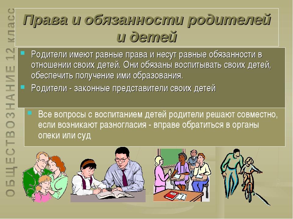 Права и обязанности родителей и детей Все вопросы с воспитанием детей родител...