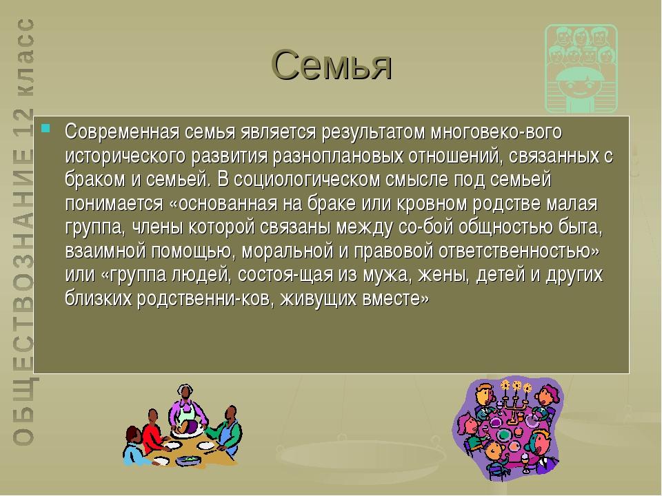Семья Современная семья является результатом многовекового исторического раз...