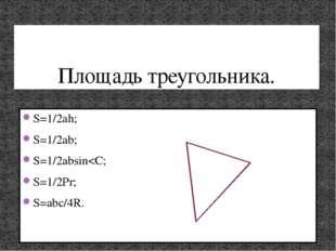 S=1/2ah; S=1/2ab; S=1/2absin