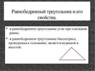 -в равнобедренном треугольнике углы при основании равны; -в равнобедренном тр