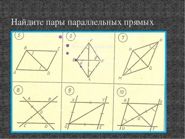 Найдите пары параллельных прямых