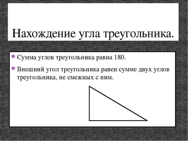 Сумма углов треугольника равна 180. Внешний угол треугольника равен сумме дву...