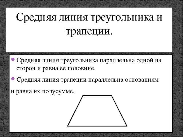Средняя линия треугольника параллельна одной из сторон и равна ее половине. С...