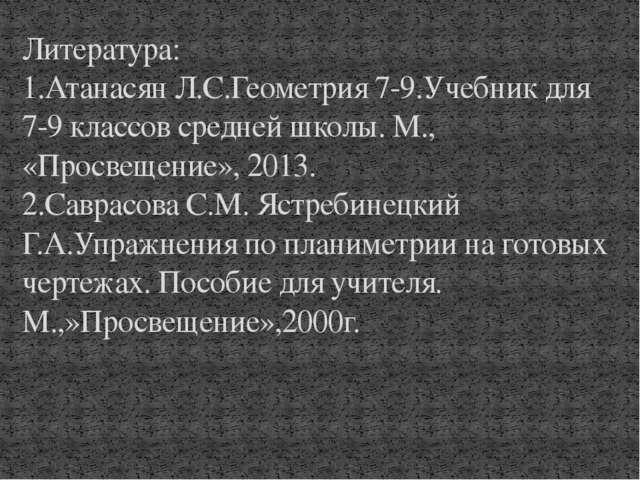 Литература: 1.Атанасян Л.С.Геометрия 7-9.Учебник для 7-9 классов средней шко...