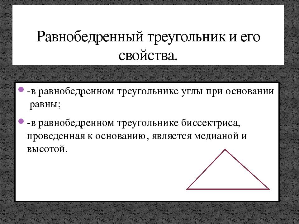 -в равнобедренном треугольнике углы при основании равны; -в равнобедренном тр...