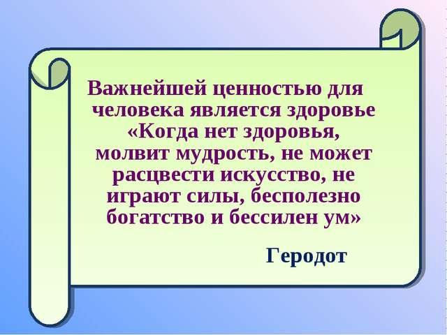 Важнейшей ценностью для человека является здоровье «Когда нет здоровья, молв...