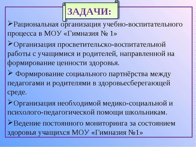 Рациональная организация учебно-воспитательного процесса в МОУ «Гимназия № 1...