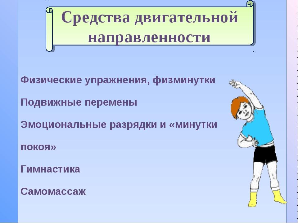 Физические упражнения, физминутки Подвижные перемены Эмоциональные разрядки...